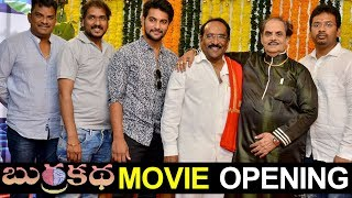 Burrakatha Movie Opening | Aa0iNew Movie Opening | Aadi - 2018 Latest Telugu Movies