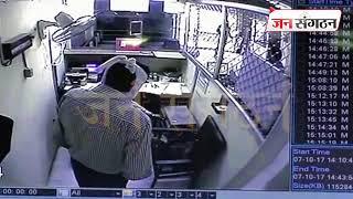 CCTV footage loot in PNB bank tanda | JanSangathan Tv