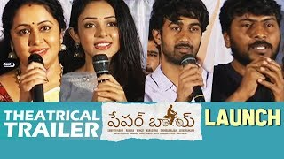 Paper Boy Theatrical Trailer launch | Santosh Shoban, Riya Suman,Tanya Hope | Sampath Nandi