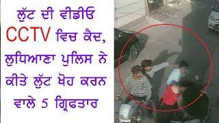CCTV  : ਲੁੱਟ ਦੀ ਵੀਡੀਓ CCTV ਵਿਚ ਕੈਦ, ਪੁਲਿਸ ਨੇ ਕੀਤੇ ਲੁੱਟ ਖੋਹ ਕਰਨ ਵਾਲੇ  ਗ੍ਰਿਫਤਾਰ ,   | JanSangathan Tv
