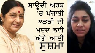 Sushma Swaraj to help Punjabi girl in Saudi Arabia | JanSangathan Tv