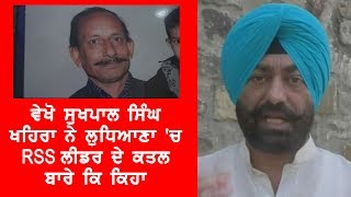 Sukhpal Singh Khaira telling about the RSS leader's murder in Ludhiana | JanSangathan Tv