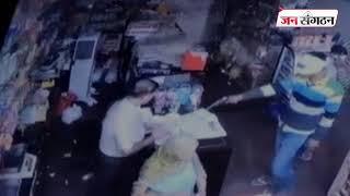CCTV : ਦੁਕਾਨਦਾਰ ਨੇ ਕੀਤਾ ਕਮਾਲ, ਦੁਕਾਨ ਲੁੱਟਣ ਆਏ ਲੁਟੇਰਿਆਂ ਨੂੰ ਭਜਾਇਆ | JanSangathan Tv