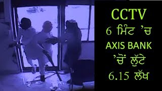 CCTV : Robbed axis bank in 6 minute's