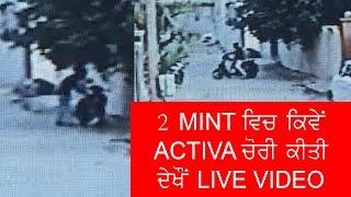 2 MINT ਵਿਚ ਕਿਵੇਂ ACTIVA ਚੋਰੀ ਕੀਤੀ ਦੇਖੌਂ LIVE VIDEO  | JanSangathan Tv