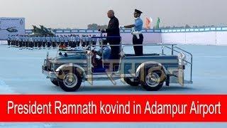 President Ramnath kovind in Adampur AIrport, jalandhar (punjab) | JanSangathan Tv
