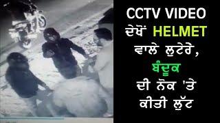 CCTV : HELMET ਵਾਲੇ ਲੁਟੇਰੇ, ਬੰਦੂਕ ਦੀ ਨੋਕ 'ਤੇ ਕੀਤੀ ਲੁੱਟ | JanSangathan Tv