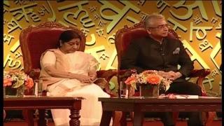 उद्घाटन-11वां विश्व हिन्दी सम्मेलन, मॉरीशस