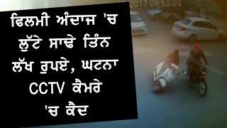 CCTV : ਫਿਲਮੀ ਅੰਦਾਜ 'ਚ ਲੁੱਟੇ ਸਾਢੇ ਤਿੰਨ ਲੱਖ ਰੁਪਏ | JanSangathan Tv