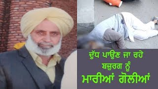Old Man Murder in Garhdiwal I Hoshiarpur | JanSangathan Tv