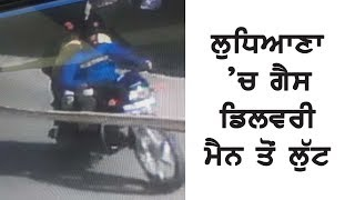 CCTV : gas delivery boy loot in ludhiana | JanSangathan Tv
