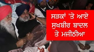 Sukhbir Badal Protest on National Highway | JanSangathan Tv