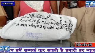 बरनाला पुलिस की बड़ी कामयाबी 2 किलो अफीम के साथ पकड़ा आरोपी