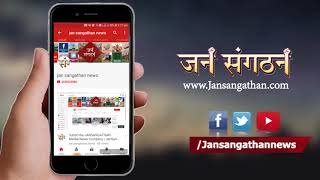 Subscribe JANSANGATHAN NEWS  Media/News Company | JanSangathan Tv