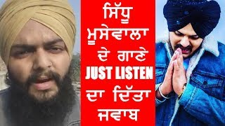 Fan Reply to Sidhu Moose Wala NEW SONG 2018 || Just Listen | Sidhu Moose Wala ft. Sunny Malton
