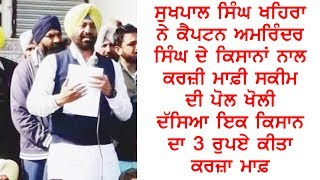 Sukhpal Singh Khaira against Loan Waiver scheme of Captain Amarinder Singh | JanSangathan Tv