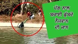 ਪੱਗ ਨਾਲ ਬਚਾਈ ਡੁੱਬਦੇ ਨੌਜਵਾਨ ਦੀ ਜਾਨ II Turbaned Man Saved Life In sindh river ludhiana