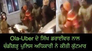 Ola-Uber ਦੇ ਸਿੱਖ ਡਰਾਈਵਰ ਨਾਲ  ਚੰਡੀਗੜ੍ਹ ਪੁਲਿਸ ਅਧਿਕਾਰੀ ਨੇ ਕੀਤੀ ਕੁੱਟਮਾਰ | JanSangathan Tv