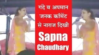 Sapna choudhary viral video II गंदे व अपमानजनक कॉमेंट से नाराज दिखी सपना