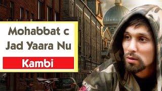 Mohabbat c Jad Yaara Nu (Full Video) | Kambi || Latest Punjabi Song 2018 | JanSangathan Tv