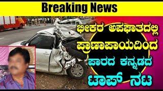 ಭೀಕರ ಅಪಘಾತದಲ್ಲಿ ಪ್ರಾಣಾಪಾಯದಿಂದ ಪಾರದ ಕನ್ನಡದ ಟಾಪ್ ನಟ | Top Kannada Star met with Accident