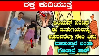 ಪಿರಿಯಡ್ಸ್ ಬಂದಿದೆ ಈ ಹುಡುಗಿಯರನ್ನು ಊರವರೆಲ್ಲಾ ಸೇರಿ ಏನು ಮಾಡುತ್ತಾರೆ ಅಂತಾ ಗೊತ್ತಾದ್ರೆ ಶಾಕ್ | Top Kannada TV