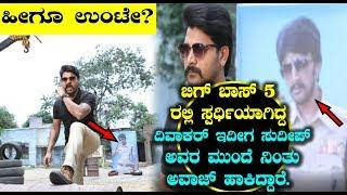 ಬಿಗ್ ಬಾಸ್ 5 ರಲ್ಲಿ ಸ್ಪರ್ಧಿಯಾಗಿದ್ದ ದಿವಾಕರ್ ಇದೀಗ ಸುದೀಪ್ ಅವರ ಮುಂದೆ ನಿಂತು ಅವಾಜ್ ಹಾಕಿದ್ದಾರೆ | Diwakar