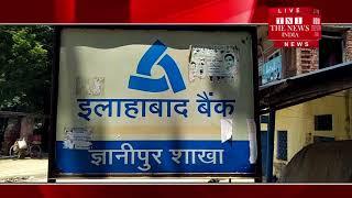 [ Sultanpur News ] सुल्तानपुर में समय पर नहीं आते बैंक कर्मी, खाताधारक करते हैं घंटों इंतजार