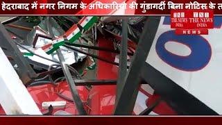 [ Hyderabad ] hyderabad में ghmc के अधिकारियो ने  राष्टीय ध्वज के अपमान को कहा यह सब होता है