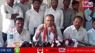 EX MLA GANDRA VENKATA RAMANA REDDY  PRESS MEET AT INDIRA BHAVAN BUPALAPALLY
