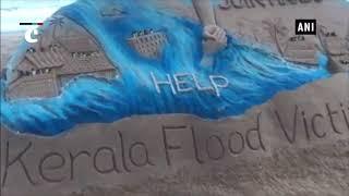 Sudarshan Pattnaik's sand art urges people to help Kerala flood victims