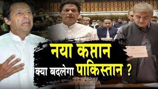 IMRAN बने पाक के नए सुल्तान, ली PM पद की शपथ, कहा  ... | IMRAN KHAN | IBA NEWS |