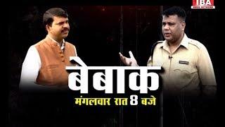 Bebak : इस बार बेबाक में दबंग IPS Pankaj Choudhary का दबंग Interview BY Rohit Tiwari | IBA News |