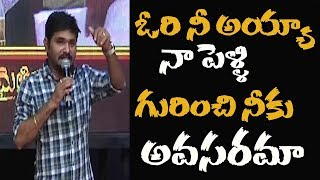 Jabardasth Chalaki Chanti Making Hilarious Comments About His Marriage |Funny Speech at Audio Launch