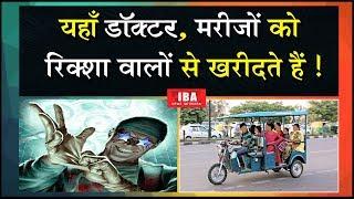 बिहार के कटिहार में डॉक्टरों के लिए एजेंट बने रिक्शा चालक,  मरीजों को खरीदते हैं डॉक्टर !
