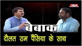 Special Interview with Daulatram Pensia (JDU ) by Rohit Tiwari | JDU | IBA NEWS |