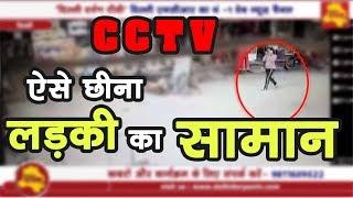 Delhi Crime : CCTV Live Snatching    रोहिणी में झपटमारों का आतंक , पुलिस नाकाम