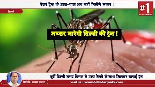 North East Delhi -अब दिल्ली में चल पड़ी है मच्छर मारने वाली TRAIN || Delhi Darpan Tv