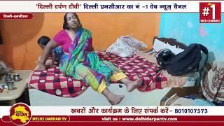 Bharat Nagar - बुजुर्ग महिला की पिटाई , तमाशबीन बनी पुलिस || Wazirpur News