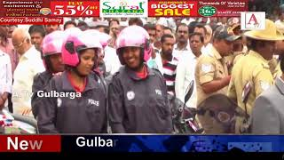 Gulbarga Me Police Command Room Ka Qayam A.Tv News 18-8-2018