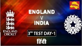 LIVE : India vs England 3rd Test Match, Day 1, Session 1