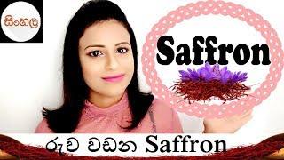 රුව වඩන SAFFRON Sinhala/Srilankan