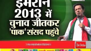 इमरान खान बने पाकिस्तान के नए वज़ीर-ए-आज़म, नवजोत सिंह सिद्धू ने की समारोह में शिरकत