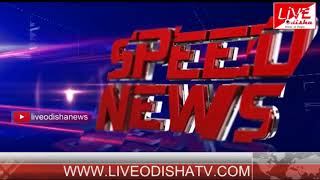 Speed News : 19 Aug 2018 || SPEED NEWS LIVE ODISHA