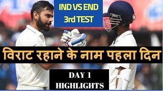 IND vs ENG DAY 1: मरते-मरते टीम इंडिया ने पहले दिन बनाए 307 रन, गंवा दिए 6 विकेट