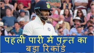 Rishabh Pant ने धमाकेदार अंदाज में किया टेस्ट करियर का आगाज, ऐसा करने वाले बने भारत के पहले खिलाड़ी