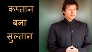 #Imran Khan ने ली शपथ, जानिए भारत से कौन गया था मेहमान बनकर