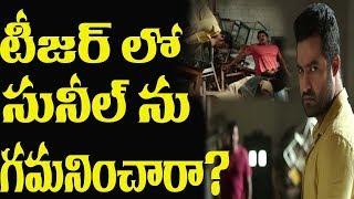 Sunil in Aravinda sametha Teaser I Jr Ntr I RECTV INDIA