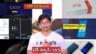 Tech news in telugu 165 :UPI2,kerin 980,Realme2, 10rd2, Vivo v11,nokia smart speakers
