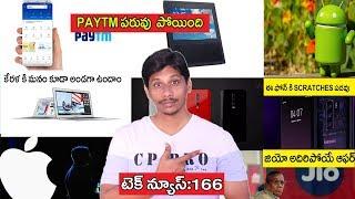 Tech News in telugu 166 :Jio gigafiber offer,Samsung s10, Vivo v11, Oneplus 6t,Kerala